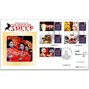 2015 Year of the Sheep Generic Sheet BLCSSP - Cover 1 - Signed by Jeff Stelling