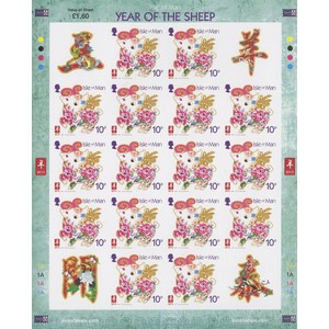 IOM Yr of the Sheep Imperf Sheetlet 2015