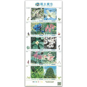 Japan National Afforestation 10v Sheet