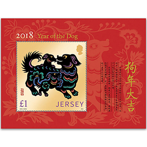 2018 Jersey year of the Dog M/S