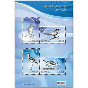 2018 Birds of Taiwan 4v S/S