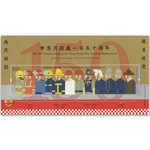 2018 Hong Kong 150th of Hong Kong Fire Service Department 1v M/S