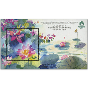 2018 Hong Kong Macao '18 35th Asian International Stamp Exhibition M/S