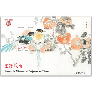 Macau Birdsongs & Spring Flowers 1v M/S