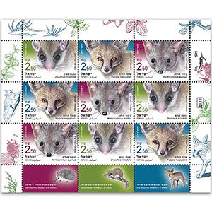 2019 Israel Endangered Mammals 9v Shlt
