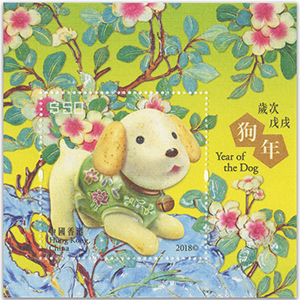 HK 2018 Yr of the Dog 1v Silk M/S with Certificate
