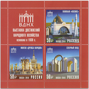 2019 Russia Exhibition Archievement National Economy M/S
