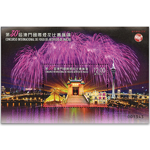 2019 Macau 30th International Fireworks Display Contest M/S